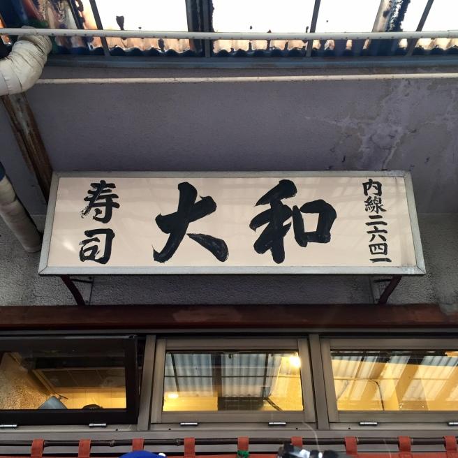 tsukiji_market_daiwa_sushi_sign