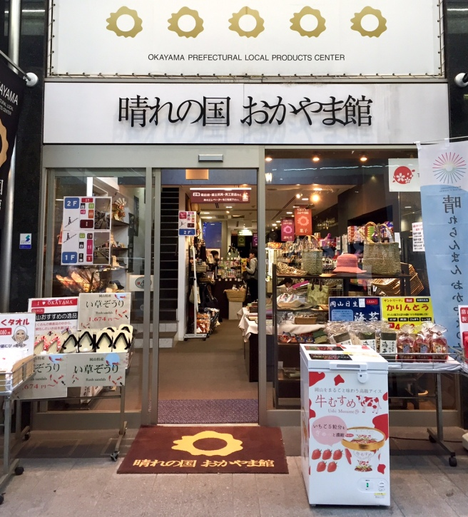 okayama_local_products